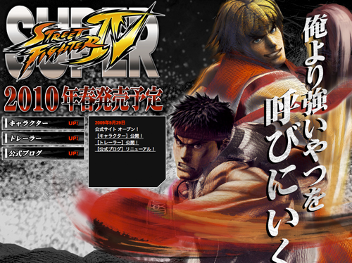 Capcom's Japanese website for the game